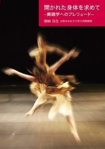開かれた身体を求めて — 舞踊学へのプレリュード —