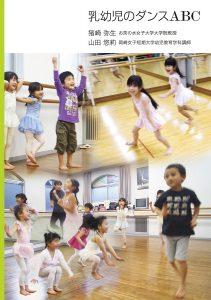 乳幼児のダンスABC
